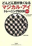 どんどん目が良くなるマジカル・アイ トレーニングBOOK MINI (宝島SUGOI文庫)