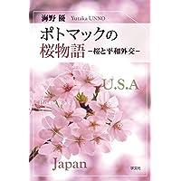 ポトマックの桜物語:桜と平和外交