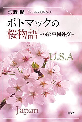 ポトマックの桜物語:桜と平和外交の詳細を見る