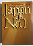 ジャパン・アズ・ナンバーワン—アメリカへの教訓