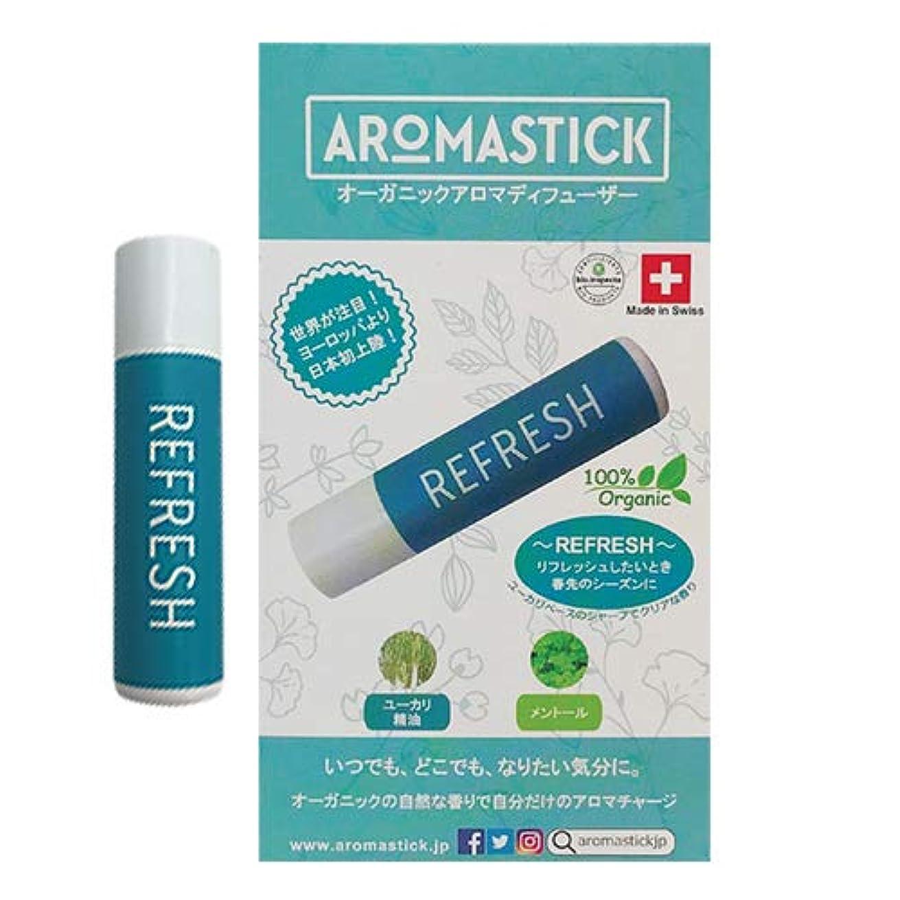 手首ステーキ影のあるオーガニックアロマディフューザー アロマスティック(aromastick) リフレッシュ [REFRESH]