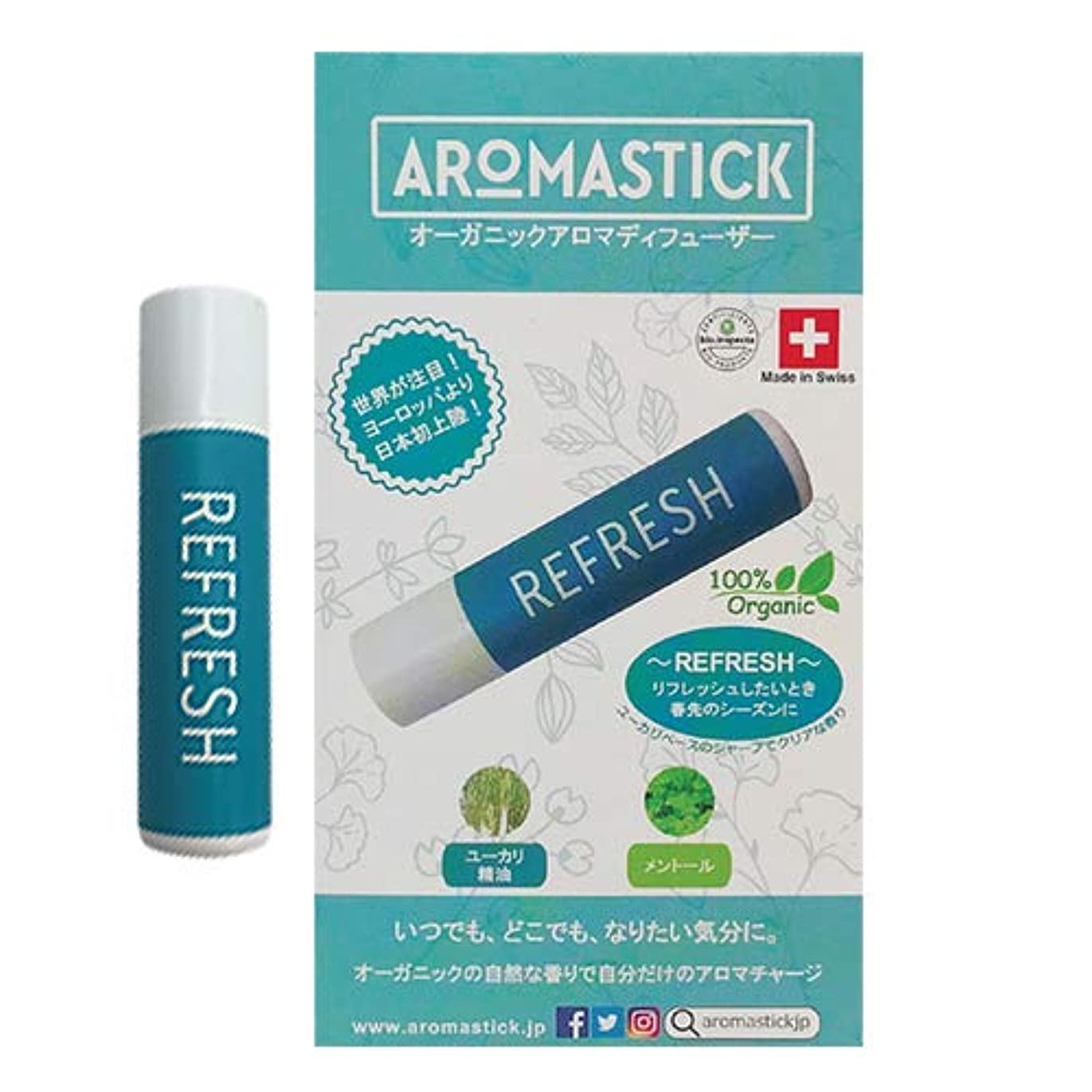 揺れる読む安全なオーガニックアロマディフューザー アロマスティック(aromastick) リフレッシュ [REFRESH]