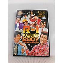 R-1ぐらんぷり 2007 [レンタル落ち]