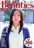 スター名鑑 BEAUTIES 2012 U-25編 (TOKYO NEWS MOOK 279号)の画像