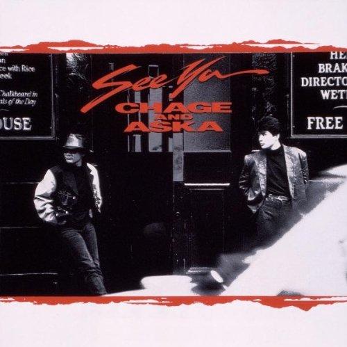 「太陽と埃の中で」はCHAGE and ASKAの名曲!収録アルバムは?歌詞の意味とコードを公開!の画像