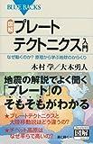 図解・プレートテクトニクス入門 (ブルーバックス) 画像