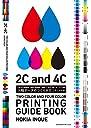 入稿データのつくりかた CMYK4色印刷 特色2色印刷 名刺 ハガキ 同人誌 グッズ類