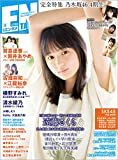ENTAME(エンタメ) 2019年 09 月号 [雑誌]