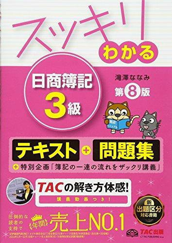 スッキリわかる 日商簿記3級 第8版 [テキスト&問題集] (スッキリわかるシリーズ)