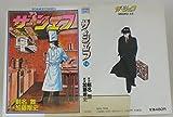 ザ・シェフ 14 (ゴラク・コミックス)