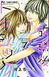 放課後トキシック (7) (フラワーコミックス)