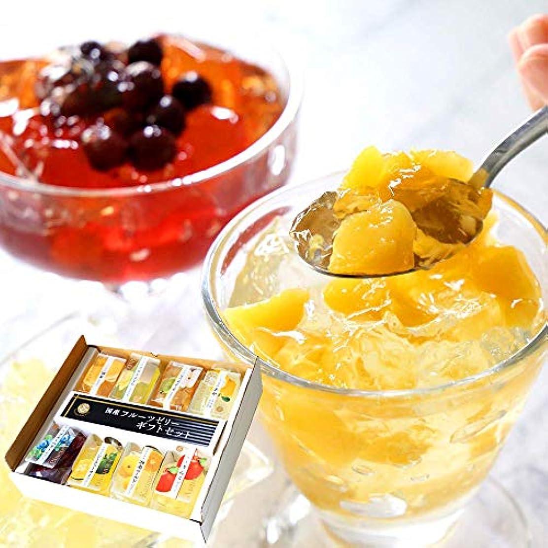 ワードローブ騙す中級ゼリー 人気 四季の果物 8種のフルーツゼリー 詰め合わせ ギフト 湘南ゴールド スイーツ 国産 (通常ラッピング)