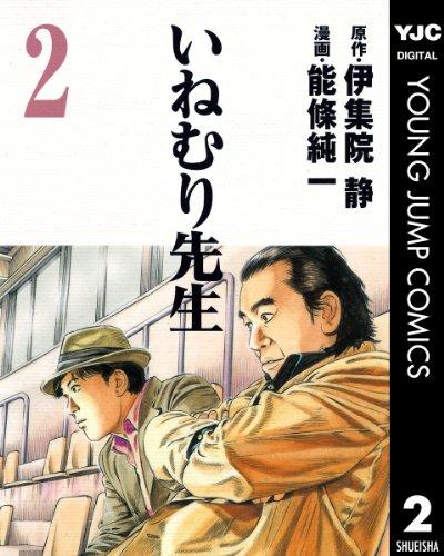 いねむり先生 2 (ヤングジャンプコミックスDIGITAL)