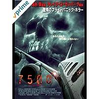 7500 (字幕版)