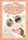 ベビータッチングとママボディメイク vol.1 (ボールセット版) [DVD]