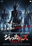ジャッカルズ [DVD]