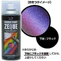 AZ RP-91 ラバーペイント ZEQUE 油性 変幻色 ゴールドレッドパープル 400ml 塗ってはがせる塗料 液体フィルム ラバースプレー RP910