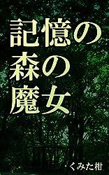 記憶の森の魔女