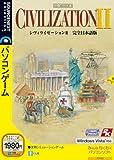 シヴィライゼーションII 完全日本語版 (説明扉付スリムパッケージ版)