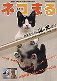 ネコまる 冬春号 Vol.35 (タツミムック)