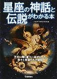 星座の神話と伝説がわかる本 画像