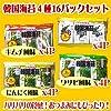 韓国のり 4種類16袋セット(レギュラー味・キムチ風味・わさび風味・にんにく風味)