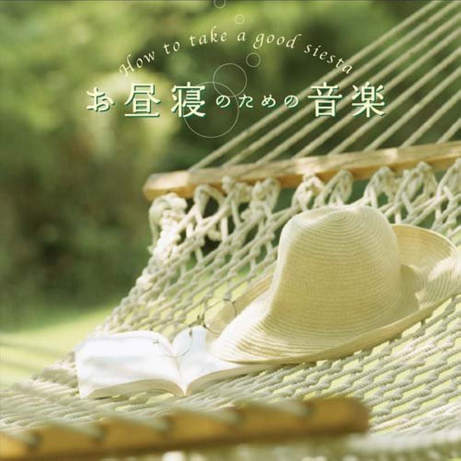 熟考する休憩面白いお昼寝のための音楽