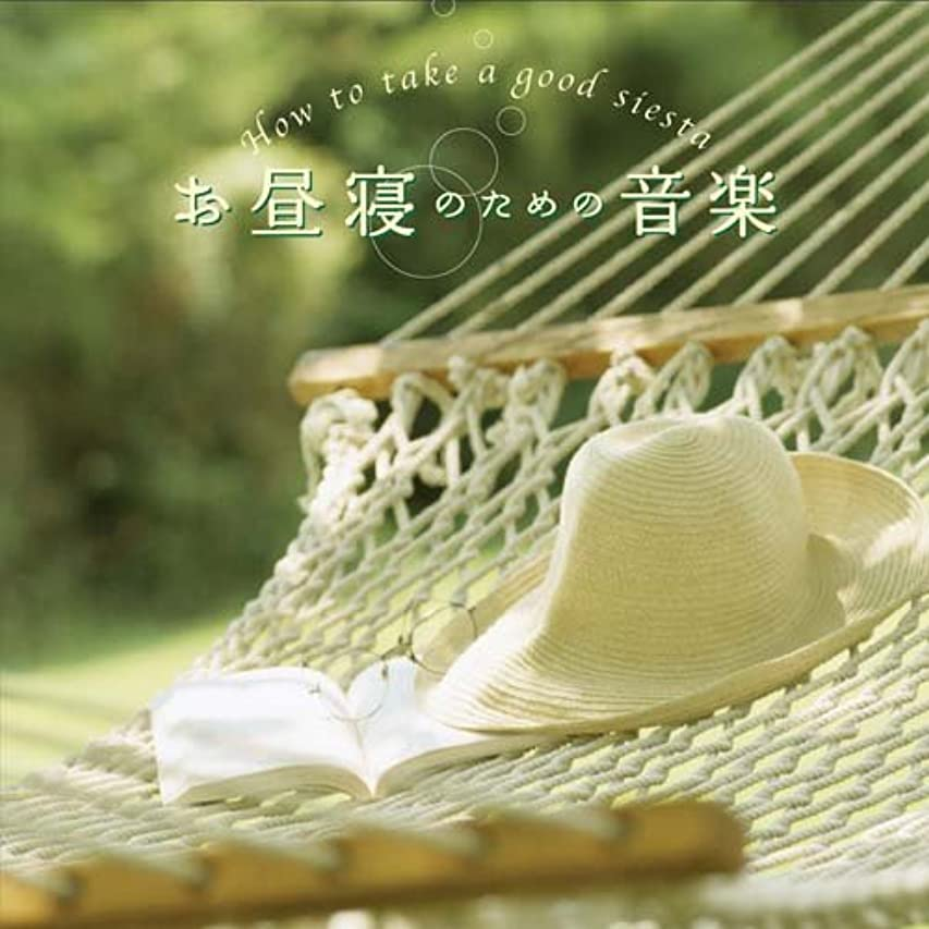象悲観的アークお昼寝のための音楽