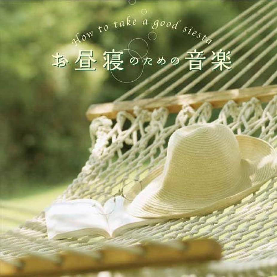 ジェーンオースティン硫黄堂々たるお昼寝のための音楽