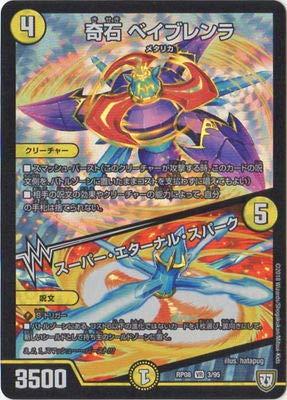デュエルマスターズ新8弾/DMRP-08/3/VR/奇石 ベイブレンラ/スーパー・エターナル・スパーク