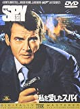 007 私を愛したスパイ(THX版)[DVD]