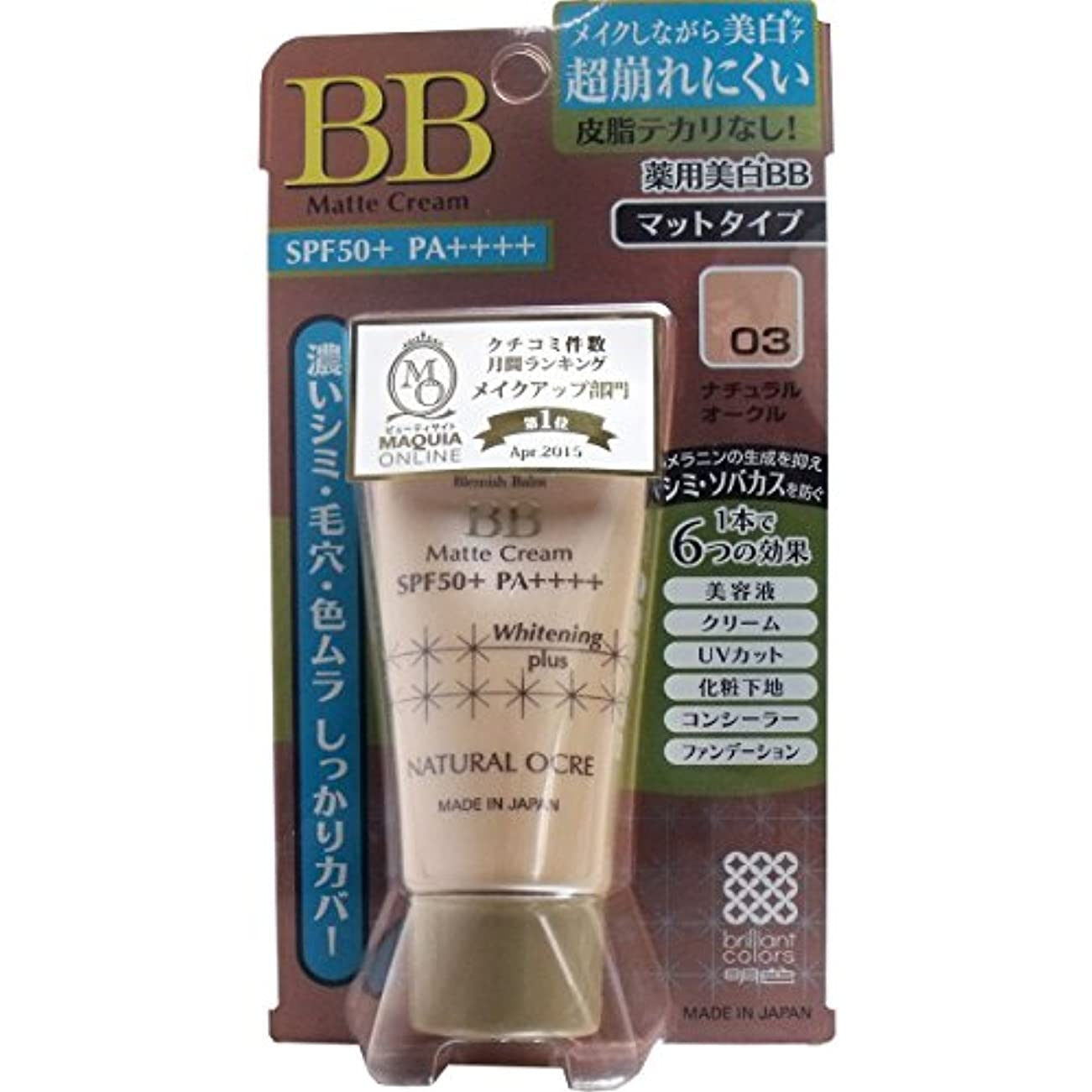 製造業調子意識的明色化粧品 モイストラボ BBマットクリーム SPF50+ PA++++ 33g ナチュラルオークル (在庫)
