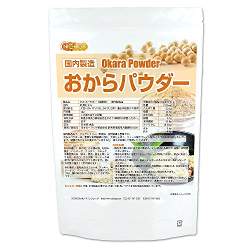 おからパウダー(超微粉)国内製造品1kg [02] NICHIGA(ニチガ) 遺伝子組換え不使用 おから粉末