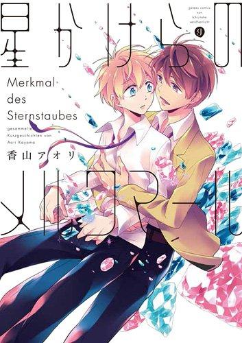 星かけらのメルクマール (IDコミックス gateauコミックス)