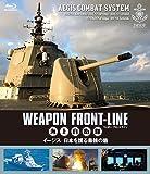 ウェポン・フロントライン 海上自衛隊 イージス 日本を護る最強の盾[Blu-ray/ブルーレイ]
