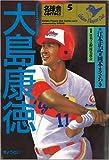大島康徳—負けちたまるか!反骨男 (名球会comics (5))