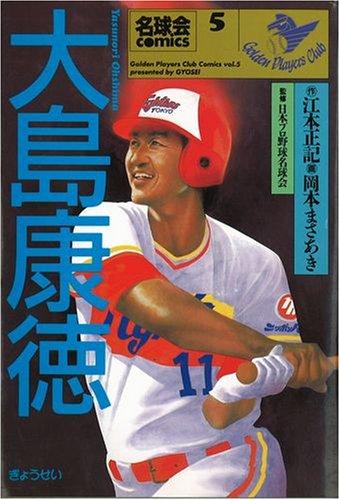 大島康徳―負けちたまるか!反骨男 (名球会comics (5))