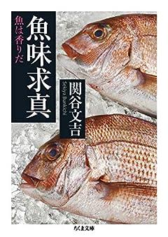 魚味求真 (ちくま文庫)