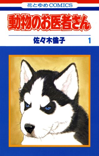 漫画『動物のお医者さん』の感想・無料試し読み