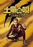 土竜の唄 香港狂騒曲 Blu-ray スペシャル・エディション(Blu-ray1枚+DVD2枚)