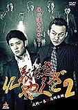 仁義なきやくざ2[DVD]
