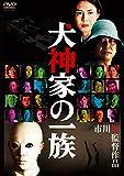 犬神家の一族(2006)[DVD]