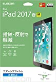 エレコム 2017年新型 iPad Pro 10.5 液晶保護フィルム エアーレス 反射防止 TB-A17FLA