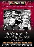 カヴァルケード(大帝国行進曲) [DVD]日本語吹替版
