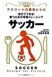 自分でできる!勝つための栄養トレーニング サッカー (アスリートの勝負レシピ)