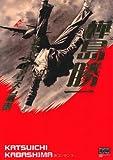 樺島勝一―昭和のスーパー・リアリズム画集 (小学館クリエイティブビジュアルブック)