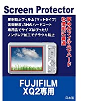 液晶保護フィルム FUJIFILM XQ2専用 (反射防止フィルム・マット)