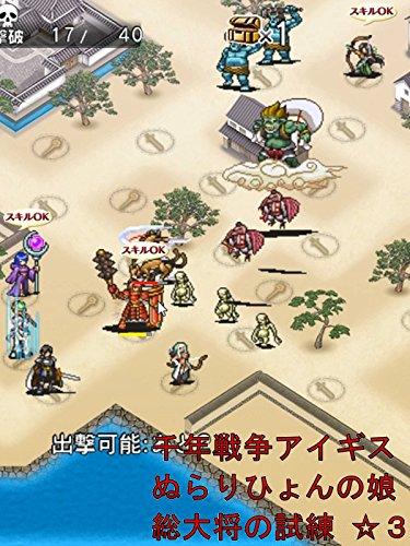 ビデオクリップ: 千年戦争アイギス ぬらりひょんの娘 総大将の試練 ☆3