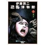 伊藤潤二恐怖博物館 4 案山子 (ソノラマコミック文庫 い 64-4)