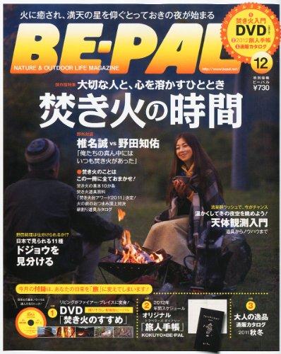 BEーPAL (ビーパル) 2011年 12月号 [雑誌]の詳細を見る